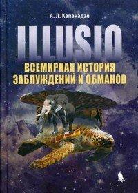IIIusio. Всемирная история заблуждений и обманов, А. Л. Капанадзе