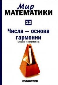 Мир математики. Том 12. Числа - основа гармонии. Музыка и математика, Хавьер Арбонес, Пабло Милруд