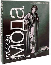 Русская мода: 150 лет в фотографиях