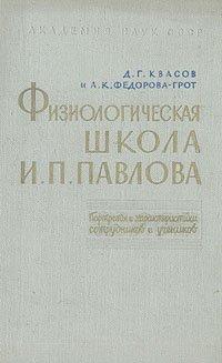 Физиологическая школа И. П. Павлова