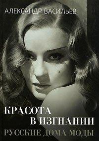 Красота в изгнании: Русские дома моды