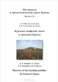 Курганы скифской знати в западном Крыму / Barrows of the Scythian Nobility in Western Crimea