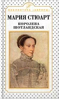 Мария Стюарт. Королева шотландская
