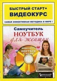 Ноутбук для женщин. Самоучитель (+ CD-ROM)