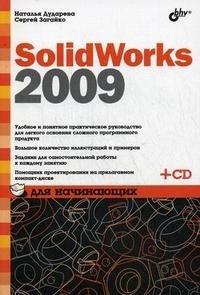 SolidWorks 2009 для начинающих (+ CD-ROM)