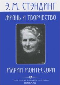 Жизнь и творчество Марии Монтессори