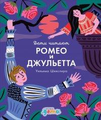 """""""Ромео и Джульетта"""" Уильяма Шекспира"""