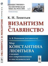 Византизм и Славянство. Мир Константина Леонтьева глазами его современников и последователей