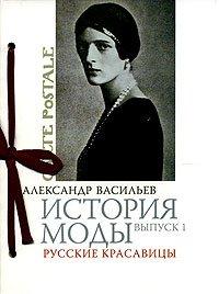 История моды. Выпуск 1. Русские красавицы (подарочное издание)