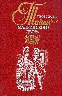 Изабелла, изгнанная королева Испании, или Тайны мадридского двора. В двух томах. Том 1