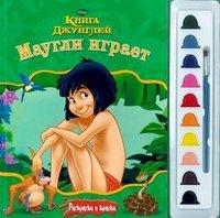 Книга джунглей. Маугли играет. Раскраски и краски (+набор красок)