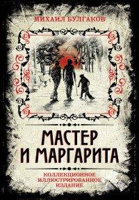 Мастер и Маргарита. Коллекционное иллюстрированное издание, Михаил Булгаков
