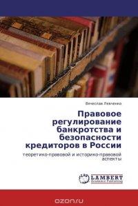 Литература по правовому регулированию несостоятельности