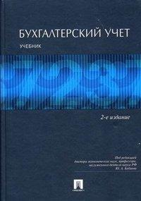 Бухгалтерский учет, Ю. А. Бабаев, ред.