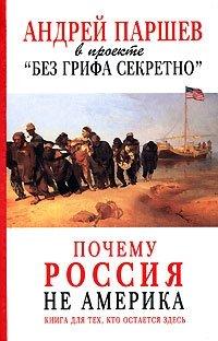 Почему Россия не Америка. Книга для тех, кто остается здесь