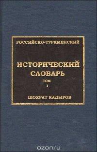 Российско-туркменский исторический словарь. В 2-х тт. Том 1