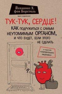 Тук-тук, сердце! Как подружиться с самым неутомимым органом и что будет, если этого не сделать
