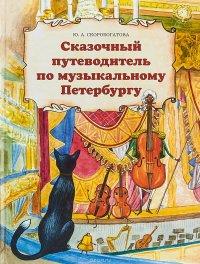 Сказочный путеводитель по музыкальному Петербургу