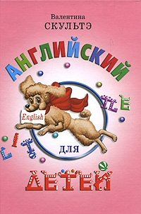 Английский для детей / English for Little Ones