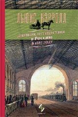 Дневник путешествия в Россию в 1867 году, Льюис Кэрролл