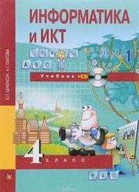Информатика класс к е.п.бененсон 3 учебнику 1 часть икт решебник