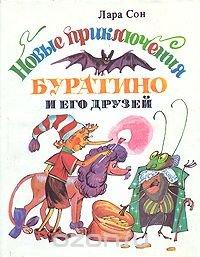 Новые приключения Буратино и его друзей