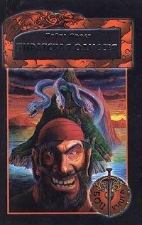 Пиратская одиссея. Книга-игра