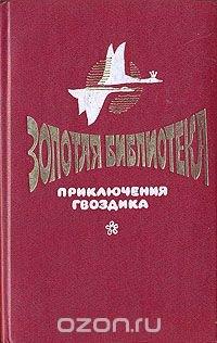 Приключения Гвоздика. Сказочные повести