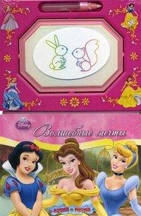 Принцессы. Волшебные мечты. Книжка-игрушка