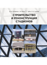 Строительство и реконструкция стадионов