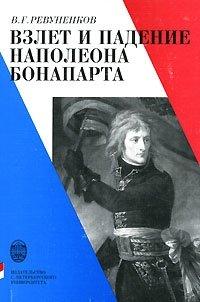 Взлет и падение Наполеона Бонапарта