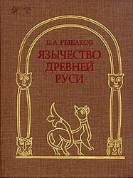 Язычество Древней Руси, Борис Александрович Рыбаков