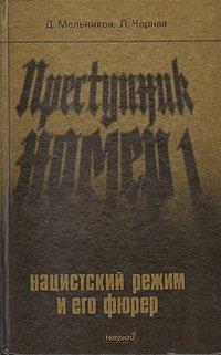 Преступник номер 1. Нацистский режим и его фюрер