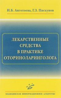 Лекарственные средства в практике оториноларинголога