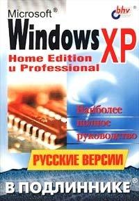 Microsoft Windows XP. Home Edition и Professional. Русские версии