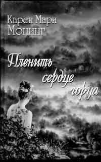Пленить Сердце Горца, Карен Мари Монинг