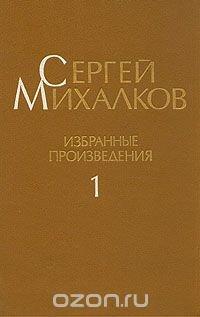 Сергей Михалков. Избранные произведения. В трех томах. Том 1