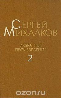 Сергей Михалков. Избранные произведения. В трех томах. Том 2