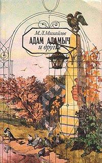 Адам Адамыч и другие