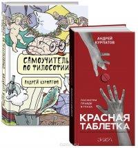 А. Курпатов - Самоучитель по философии; Красная таблетка (комплект из 2 книг)
