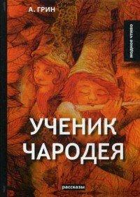 Ученик чародея, Александр Грин