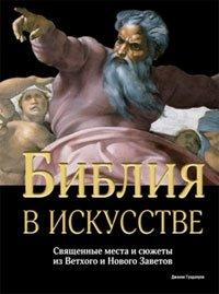 Библия в искусстве. Священные места и сюжеты из Ветхого и Нового Заветов