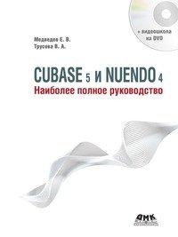 Cubase 5 и Nuendo 4. Наиболее полное руководство (+ DVD-ROM)