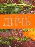 Дичь. Большая кулинарная книга (подарочное издание)