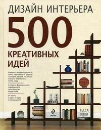 Дизайн интерьера. 500 креативных идей, Тесса Ивли