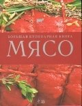 Мясо. Большая кулинарная книга (подарочное издание)