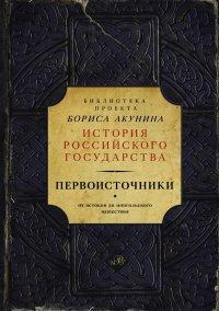 Первоисточники (библиотека проекта Бориса Акунина ИРГ)
