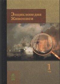 Энциклопедия живописи в 15 томах (подарочное издание)