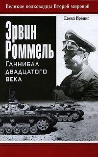 Эрвин Роммель. Ганнибал двадцатого века