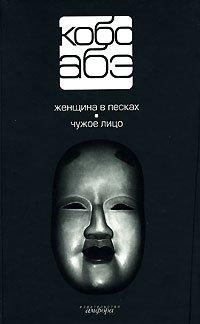 Кобо Абэ. Собрание сочинений в 4 томах. Том 1. Женщина в песках. Чужое лицо